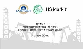 On the 17th of April current year KAZENERGY Association, together with IHS Markit, held a webinar on the topic of IHS Markit Short-Term Review of the World Oil Market and Current Prices.