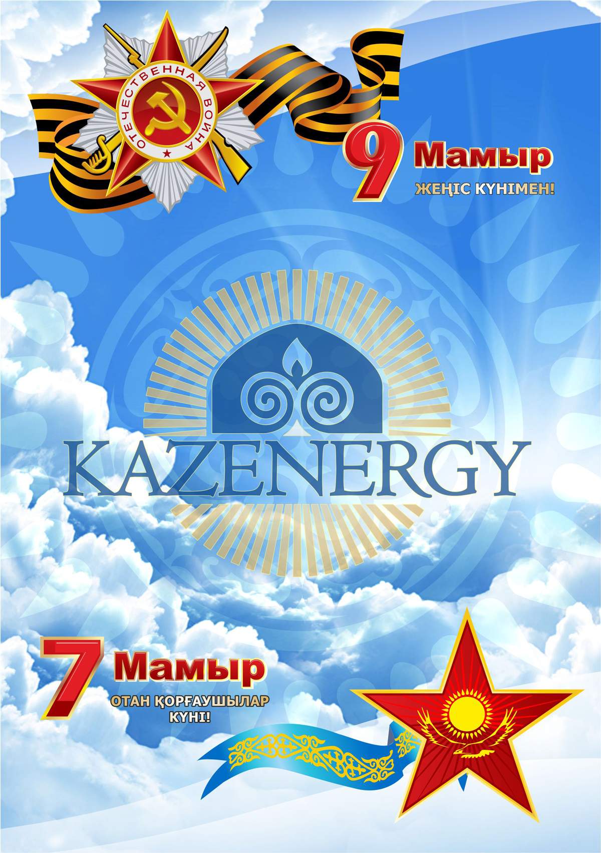 kazenergy---7-9-may@.png
